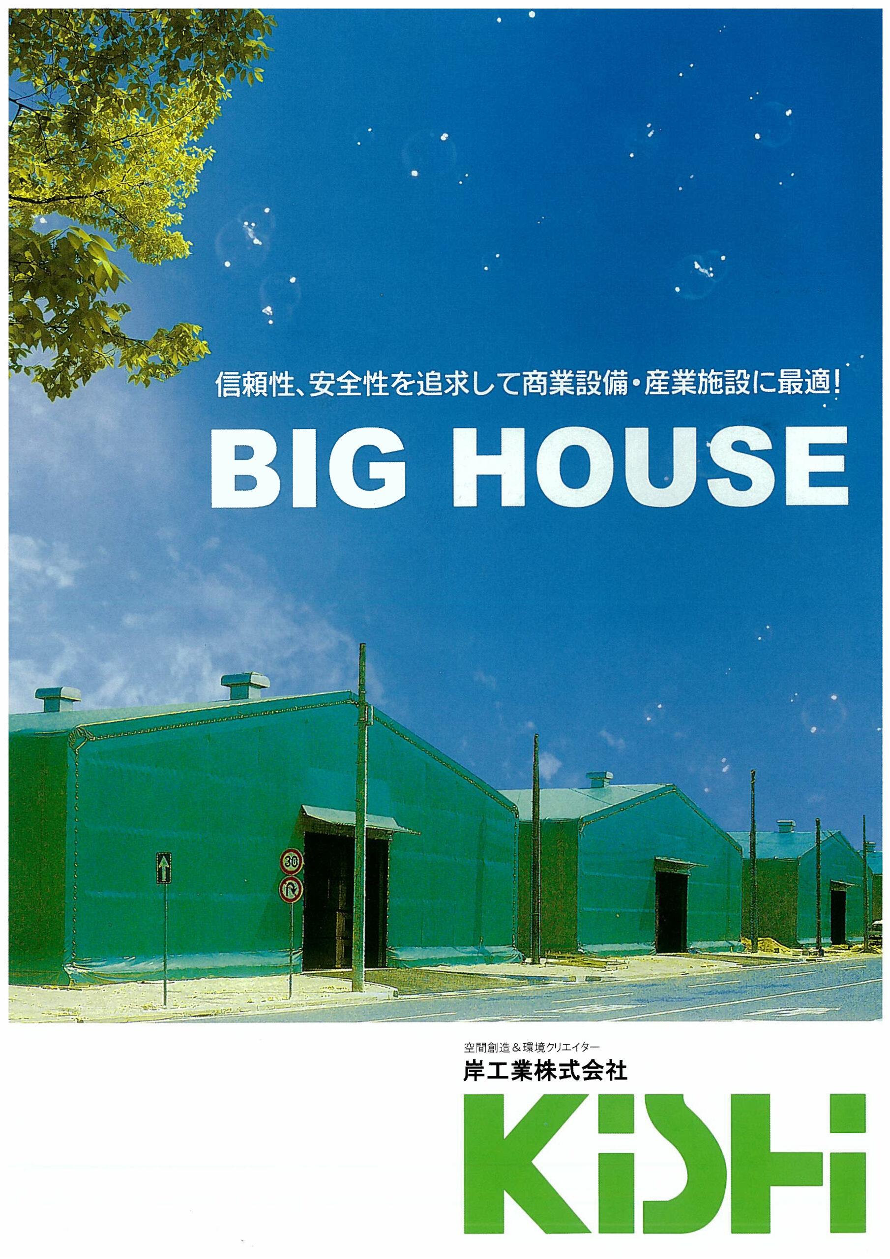 BIG HOUSE(テント倉庫)製品カタログ